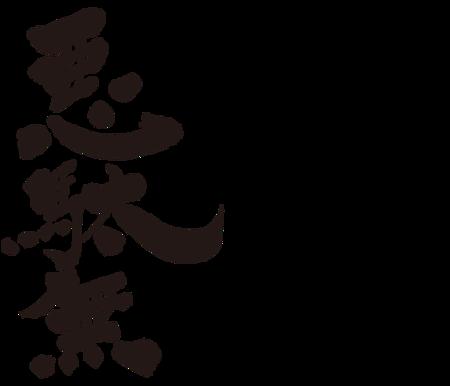 Adam brushed kanji