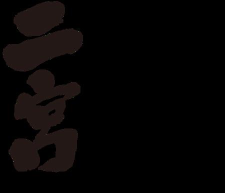Brushed japanese as Ninomiya