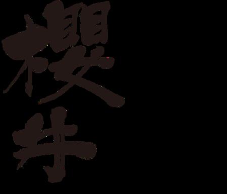 Sakurai brushed kanji
