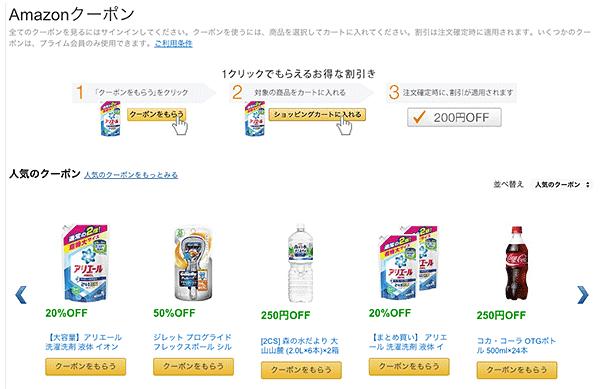 amazon_coupon_01
