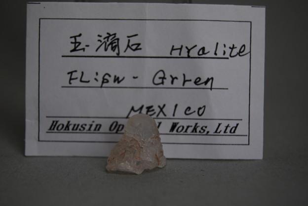 20110605  玉滴石