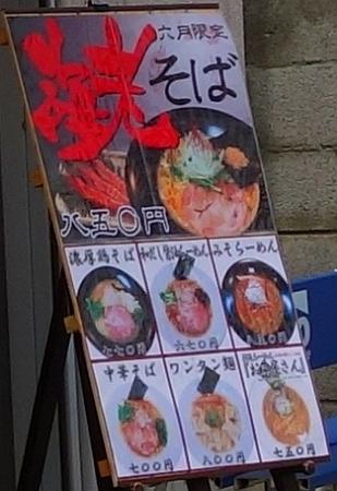 麺道我飯@鎌ヶ谷DSC02221s