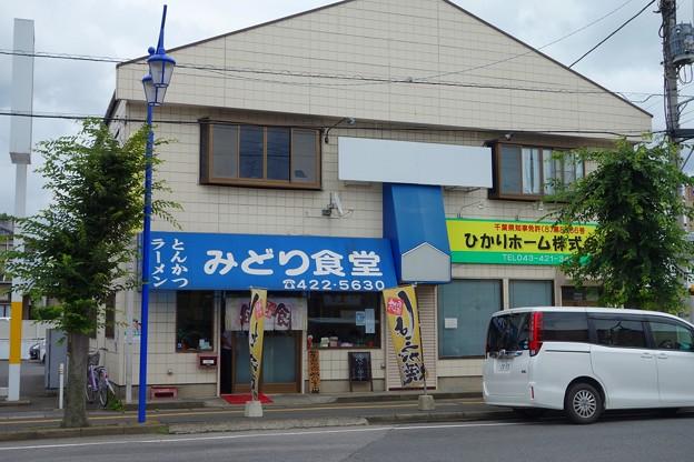 Photos: みどり食堂@四街道市大日DSC02645