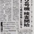 Photos: 20150611 川内2号機 検査開始