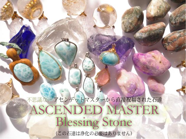 アセンデットマスターから祝福された石達