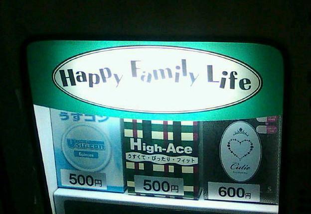 #SEXを恥ずかしくない表現に変える  Happy FamiIy Life(実践編)