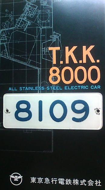 昔、部品即売会で購入した車内プレート…。複数選択肢はあった中、109...