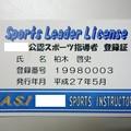 足利市公認スポーツ指導者登録証