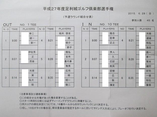 写真: 2015年足利城ゴルフ倶楽部 倶楽部選手権予選組み合わせ
