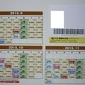 写真: 足利城ゴルフ倶楽部秋のお得キャンペーン2015.9~2015.11プレー料金カレンダー