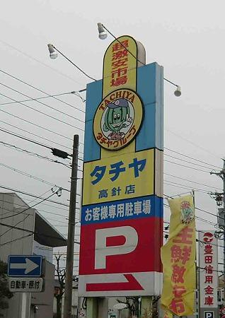 タチヤ 高針店-240225-1