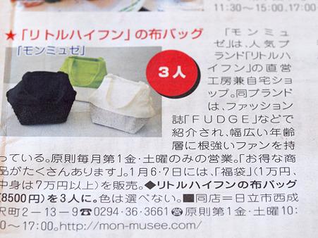 読売タウンニュース