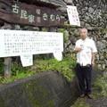 写真: 落合集落に行く途中、ナビを無視して国定重要文化財「木村家住宅」169...