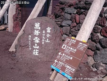 2015-09-05富士登山 (17)