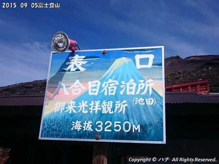 2015-09-05富士登山 (18)