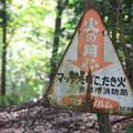 Photos: 火の用心