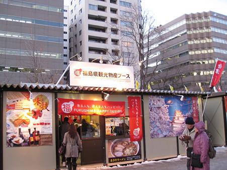 福島県観光物産ブース