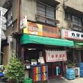 Photos: 味の幸楽(台東区小島)