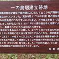 戸隠神社(長野市。一の鳥居跡・一の鳥居苑地)