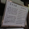 松本城 天守内部(長野県)