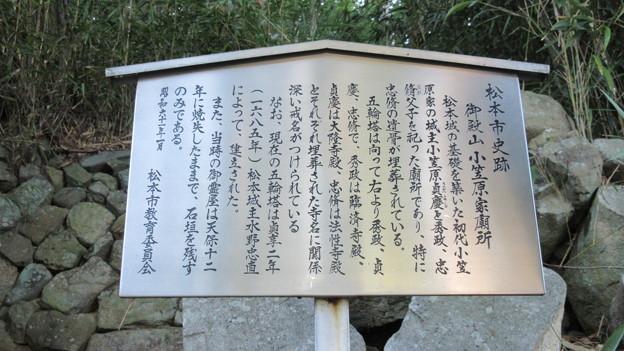 御殿山小笠原家廟所(松本市)