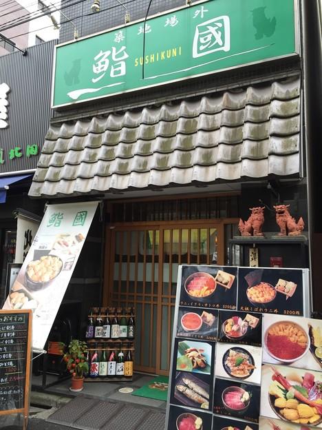 Photos: 鮨國(築地市場、場外)