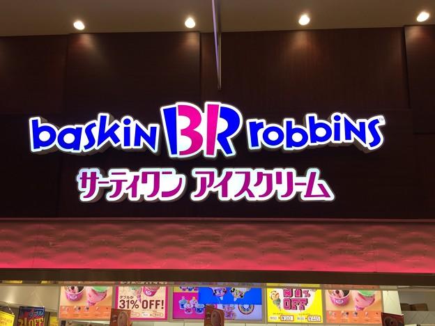 サーティワン アイスクリーム イオンレイクタウン店