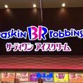 Photos: サーティワン アイスクリーム イオンレイクタウン店