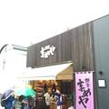 Photos: 鎌倉まめや(小町通り)