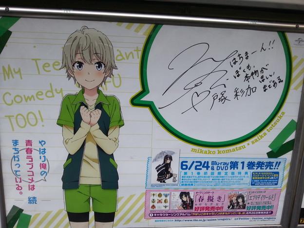 戸塚ちゃんこのポスター お持ち帰りしたかった(>_<)。そして なぜ男だ!