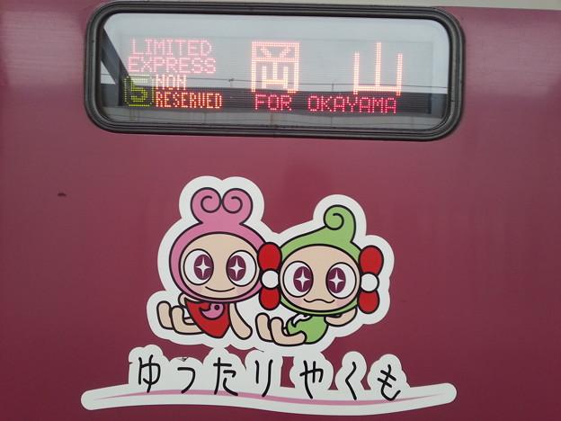 特急電車 やくも 岡山行き~♪