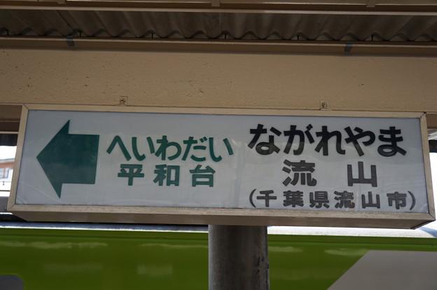 ろこどる 聖地巡礼 流山駅