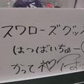 Photos: つばみ姫の置手紙(!?)