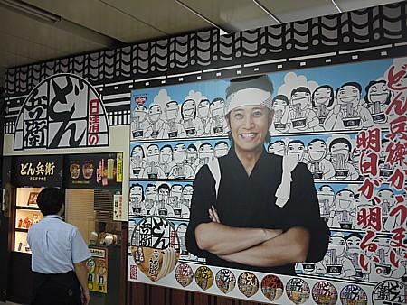 渋谷駅ナカ店
