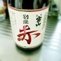 Photos: 薩摩宝山