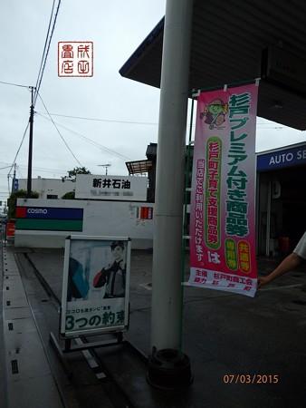 プレミアム付き商品券02
