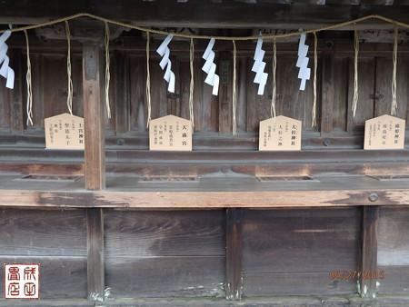 太平山神社05