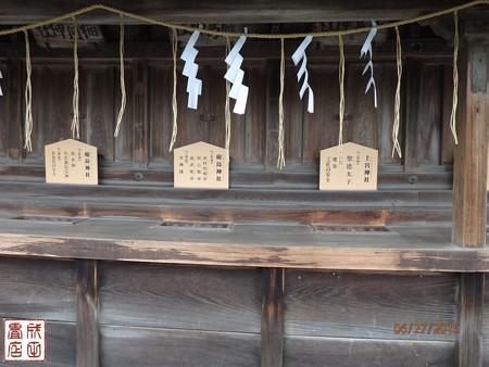 太平山神社06