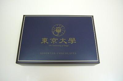 150629-3 東京大学のチョコレート