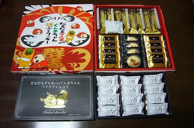 150906-2 激安お菓子(ぐんまちゃん)