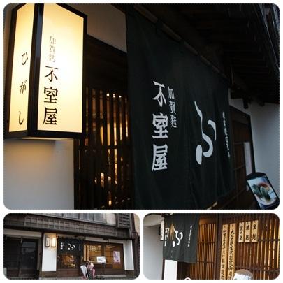 20120317 不室屋さん