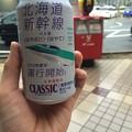 北海道限定 (秋田県で買いました)