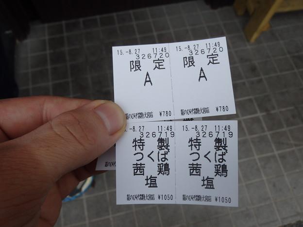 龍のひげ 常陸大宮店