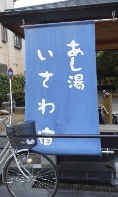 Photos: isawaonsen01