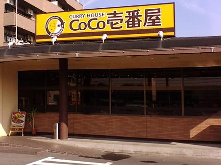 カレーハウスCoCo壱番屋 東浦店