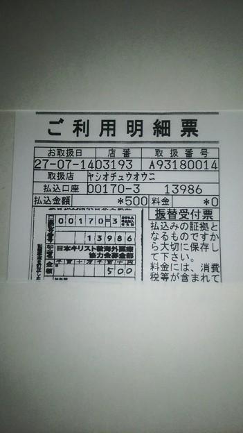 【2015夏期募金】JOCS(日本キリスト教海外医療協力会)に寄付した明細書