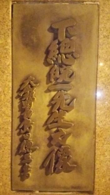 【4月23日・道の駅おおとねへ7】銅像の下のネームプレート