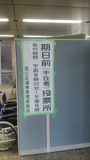 【看板撮りに秋葉原へ3】区役所で期日前投票