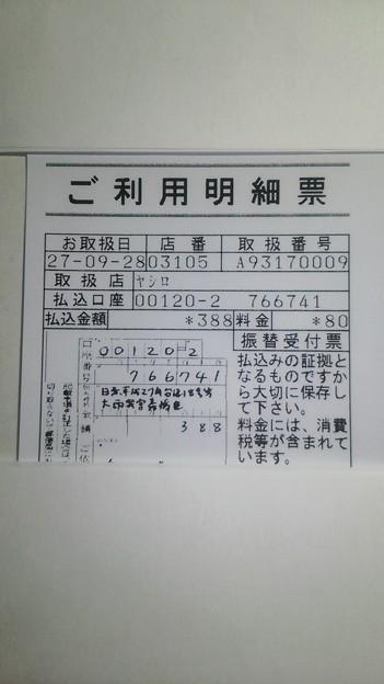 平成27年台風第18号等大雨災害義援金に寄付した明細書