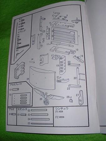 ベルト・バックル・ピストル レジン製モデルガン 部品展開図 Doburoku-TAO